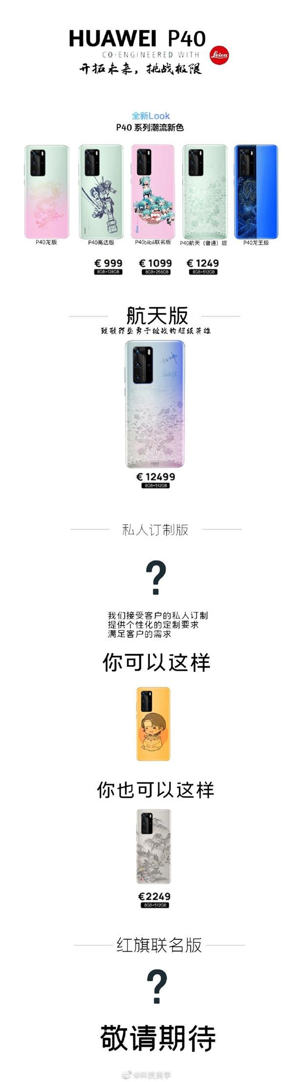 华为P40系列全新海报曝光 风格大变售价高达10万元?的照片 - 2