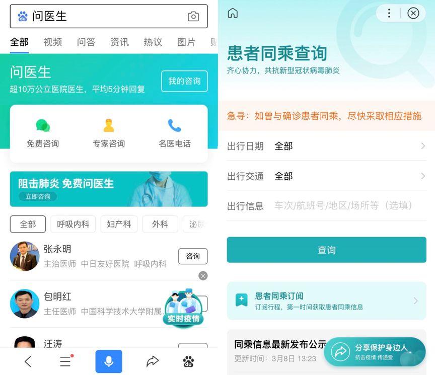 疫情期間,百度App為何領跑新聞資訊分發?
