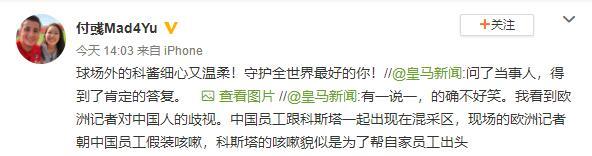 曝科斯塔咳嗽是为中国员工出头 现场记者歧视在先