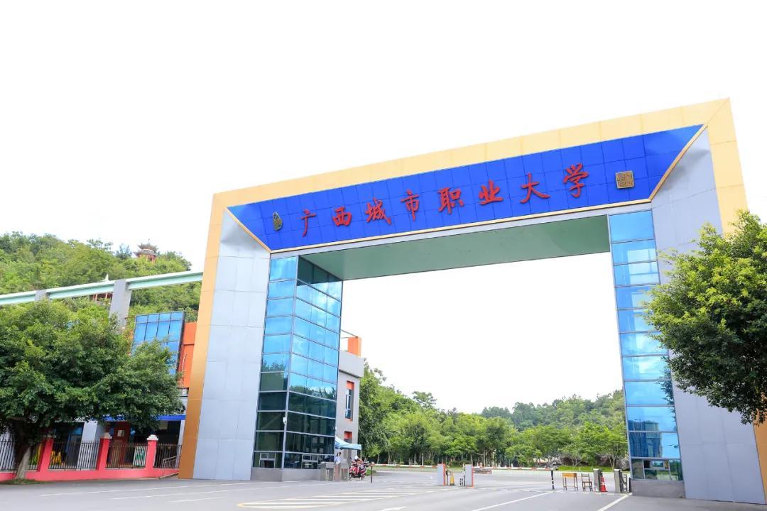 2020年广西城市职业大学单招/中职对口热点问答,你想知道的这里都有