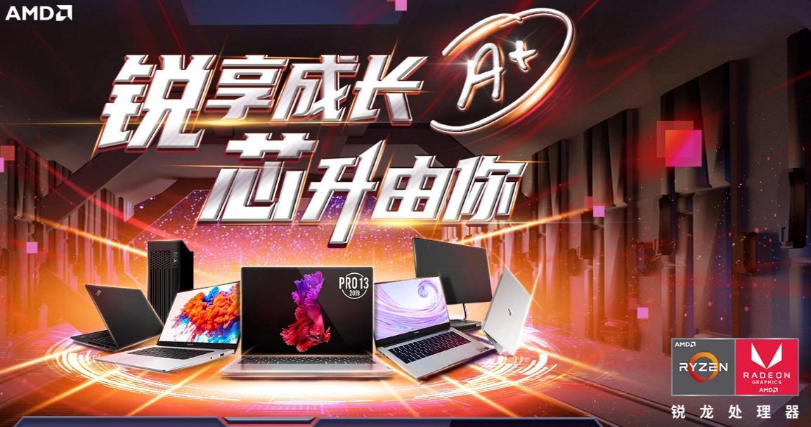 颜值与实力俱佳!搭载 AMD锐龙的多款联想笔记本火热促销中