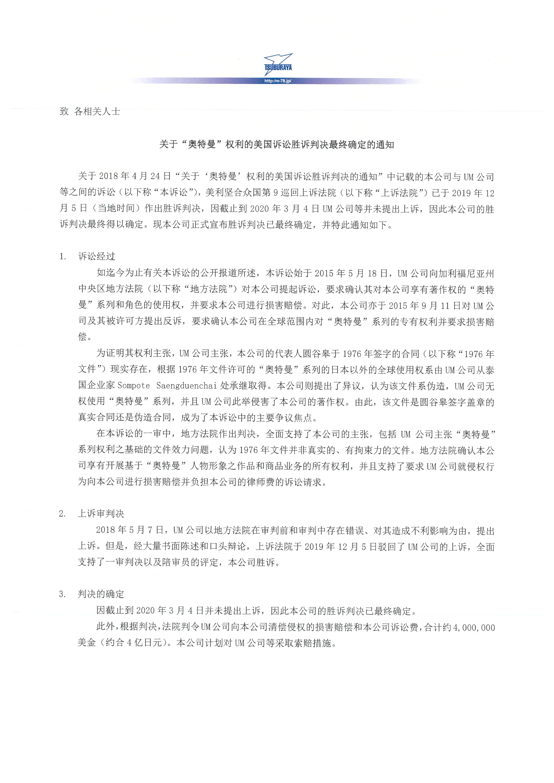圆谷就奥特曼侵权在美全面胜诉,新创华为中国大陆唯一版权总代理