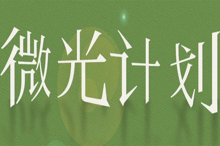 号外!锦辉推出微光计划 入演出票史低