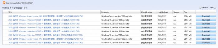 微软发布Win10紧急安全更新:修复SMBv3协议漏洞的照片 - 4