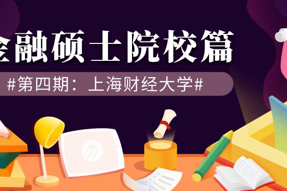 【MF院校篇】上海财经大学MF项目信息大集合来喽!