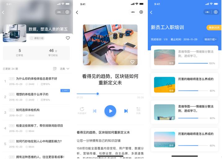 小鹅通企学院入驻飞书平台,为企业打造专属轻量移动学习云平台