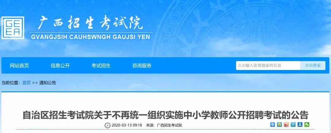 重磅!广西中小学教师公开招聘不再进行统考! 崇左人才网