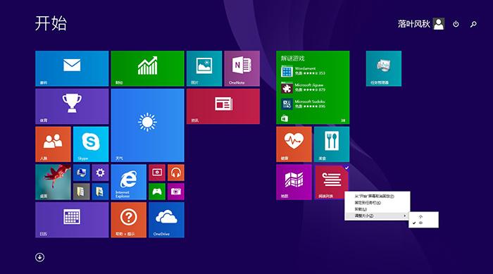 磁贴将告别历史舞台?八年Windows磁贴变迁史的照片 - 4