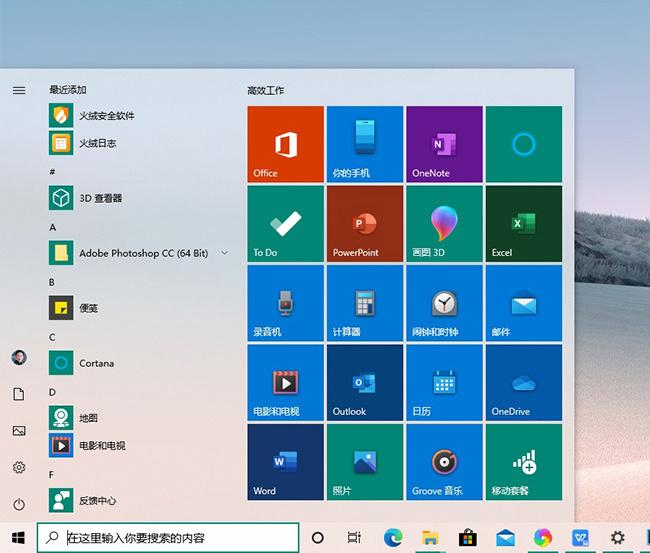 磁贴将告别历史舞台?八年Windows磁贴变迁史的照片 - 10