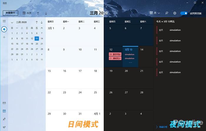 UI超棒!新版微软Win10日历体验手记的照片 - 7