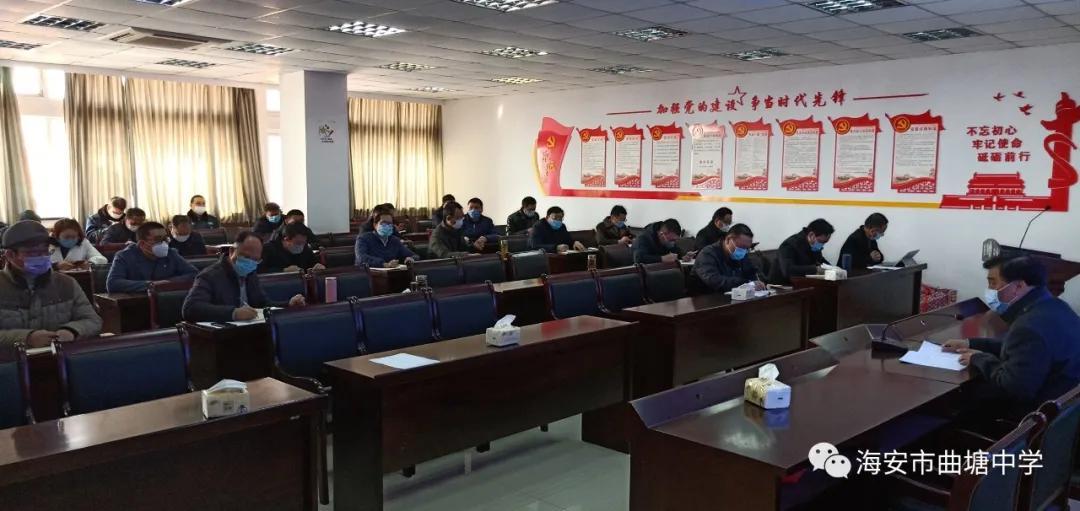 海安市曲塘中学组织安全生产教育集中学习活动