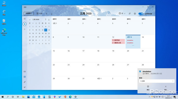 UI超棒!新版微软Win10日历体验手记的照片 - 15
