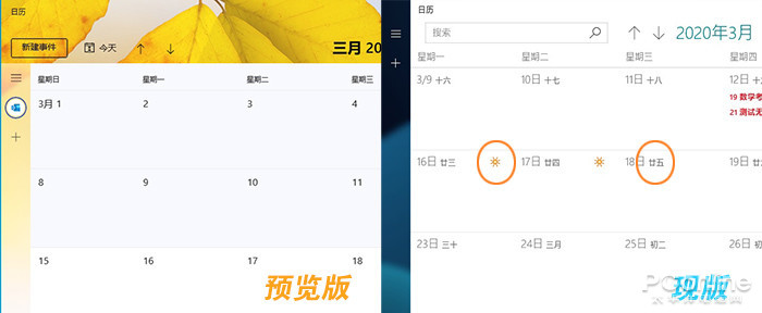 UI超棒!新版微软Win10日历体验手记的照片 - 8