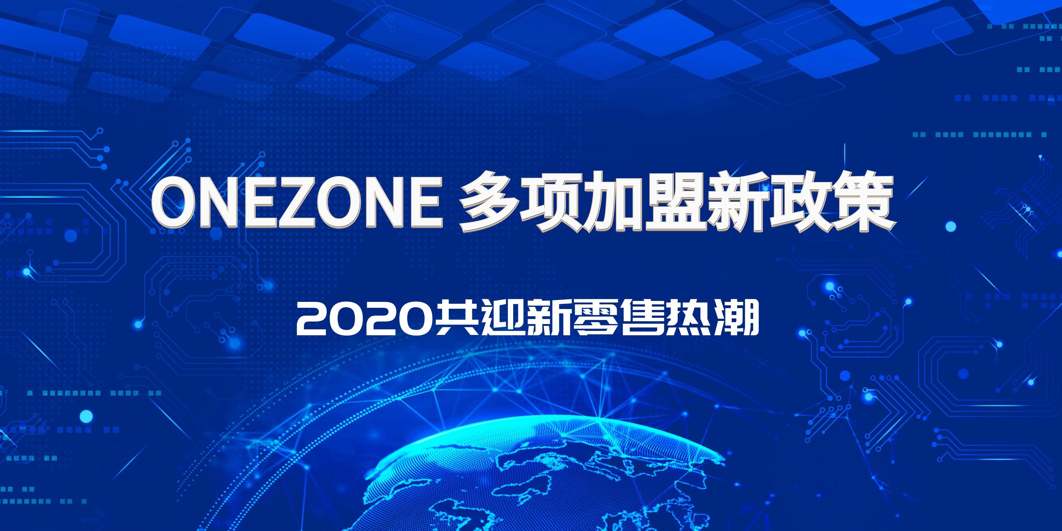 ONEZONE再推多项加盟优惠政策,掘金新零售业态蓝海