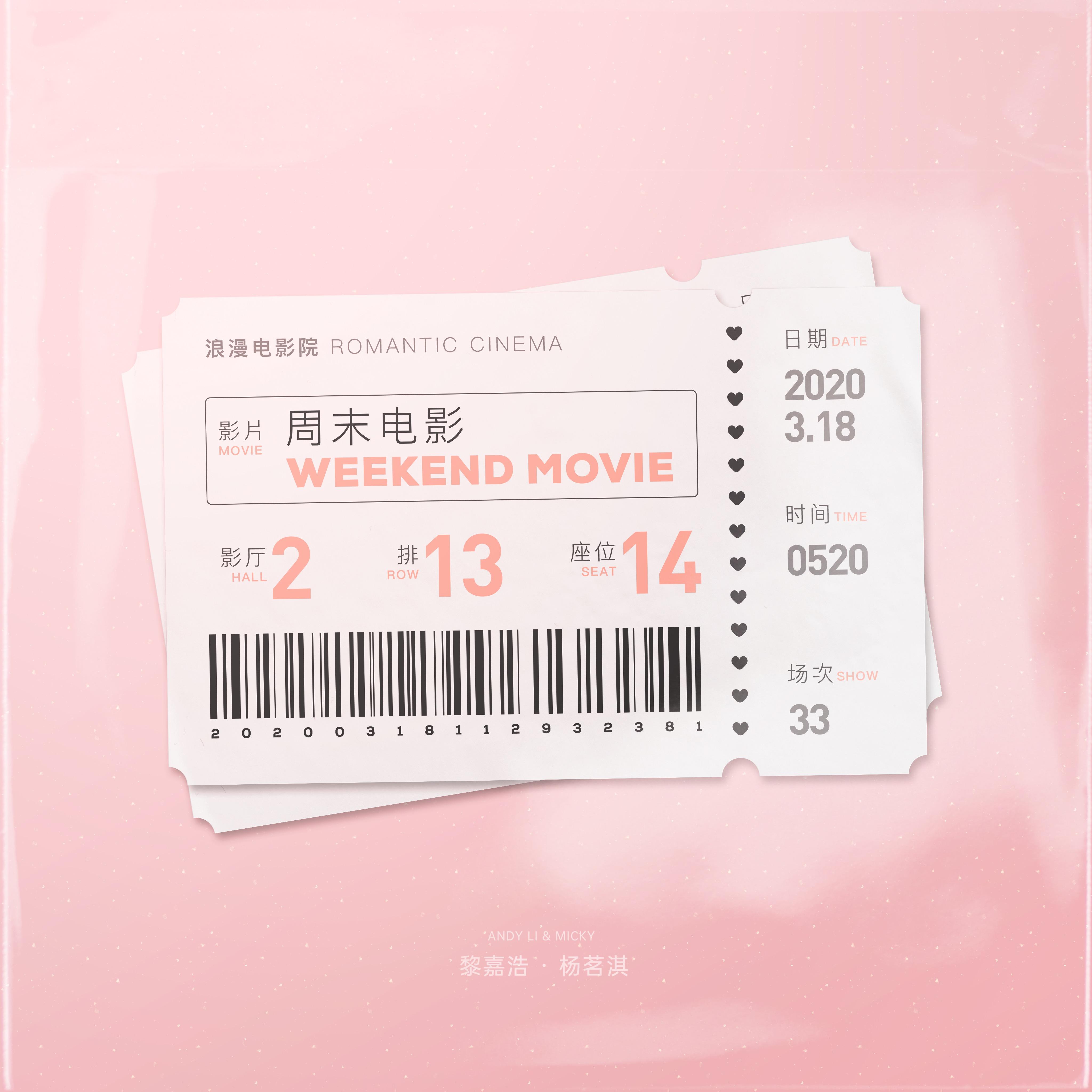 黎嘉浩携手杨茗淇甜蜜发声 全新单曲《周末电影》曝光