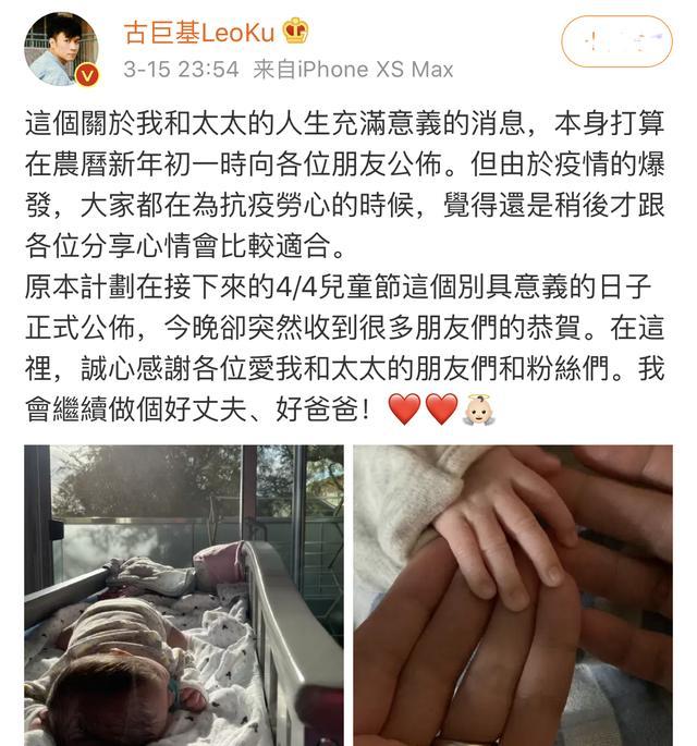47岁古巨基宣布:52岁的妻子平安生子