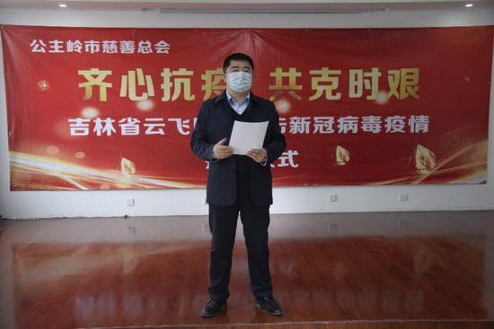 吉林云飞医药公司为疫情防控捐赠急需物资价值400余万元