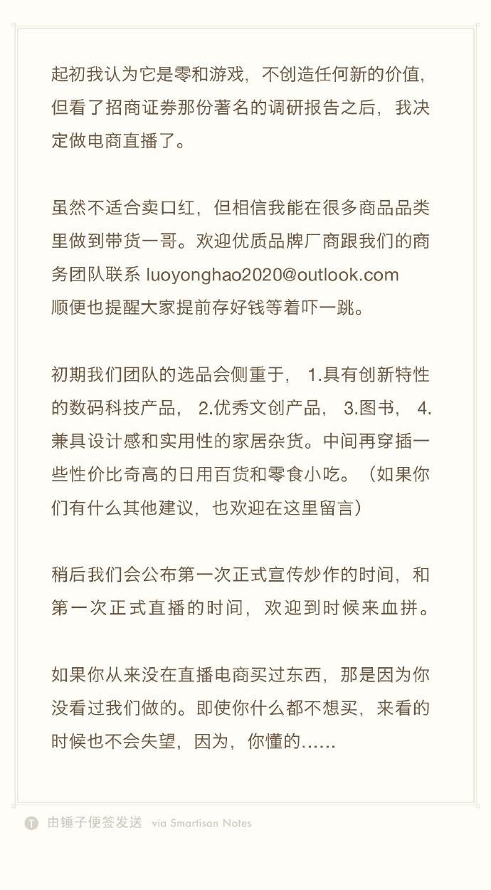 """罗永浩宣布进军电商直播,自称会成为""""带货一哥""""的照片 - 2"""