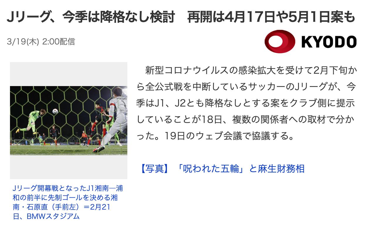 J联赛可能推迟至5月1日复赛 本赛季有望不设降级