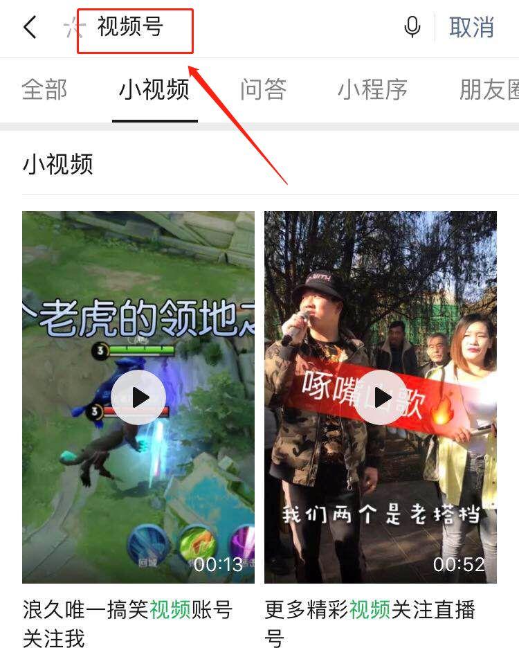 微信视频号,短视频时代新的赚钱风口!