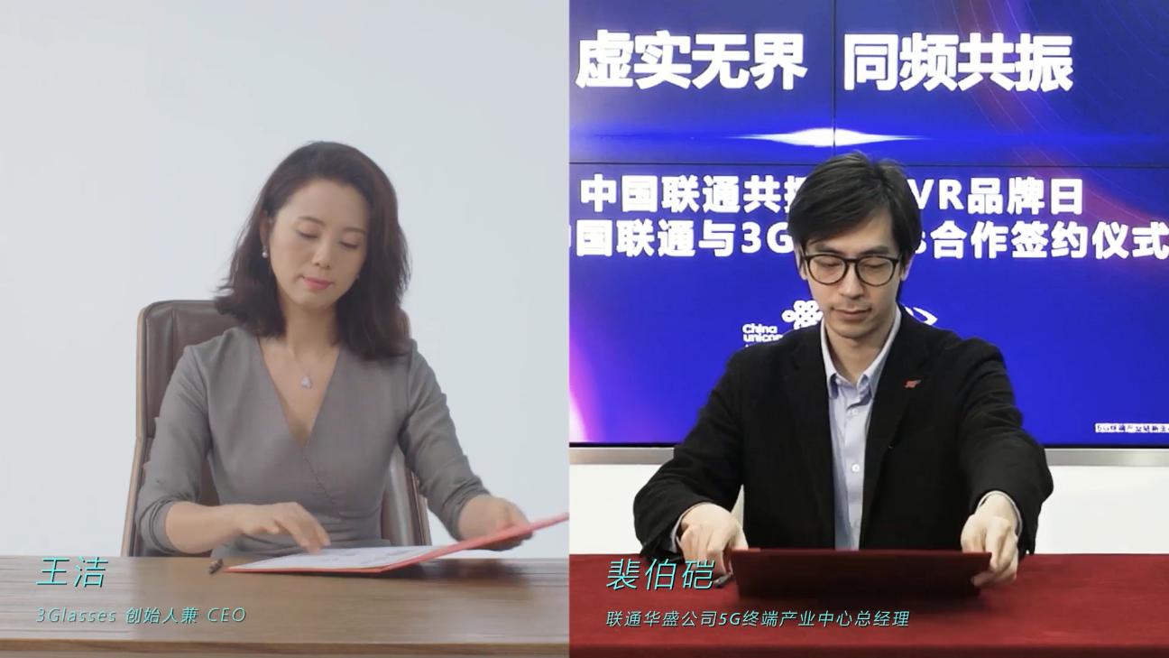 3Glasses牵手中国联通,数字王国商业版图再落一子