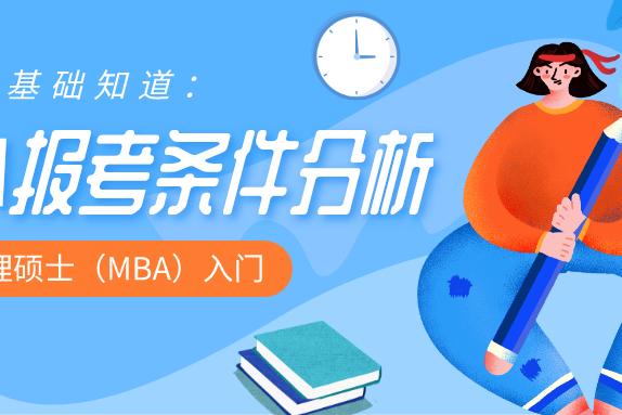 【基础知道】工商管理硕士(MBA)报考条件