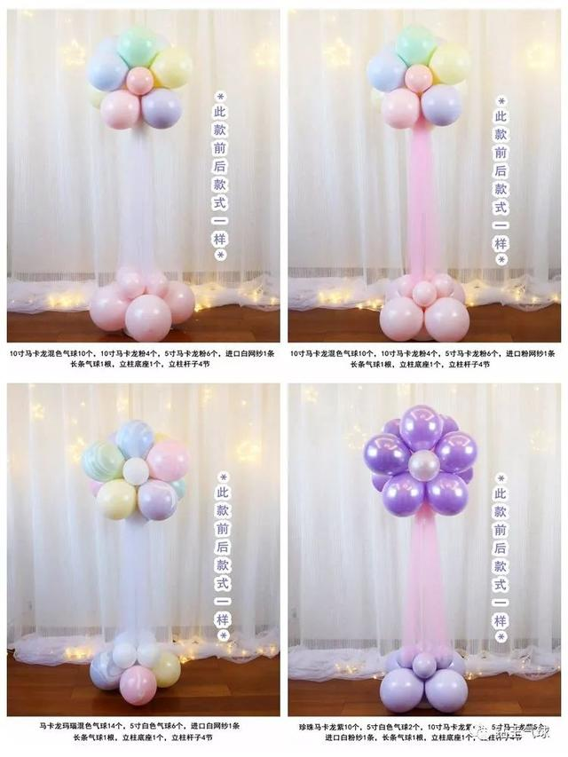 气球路引怎么做?马卡龙立柱气球路引造型图片