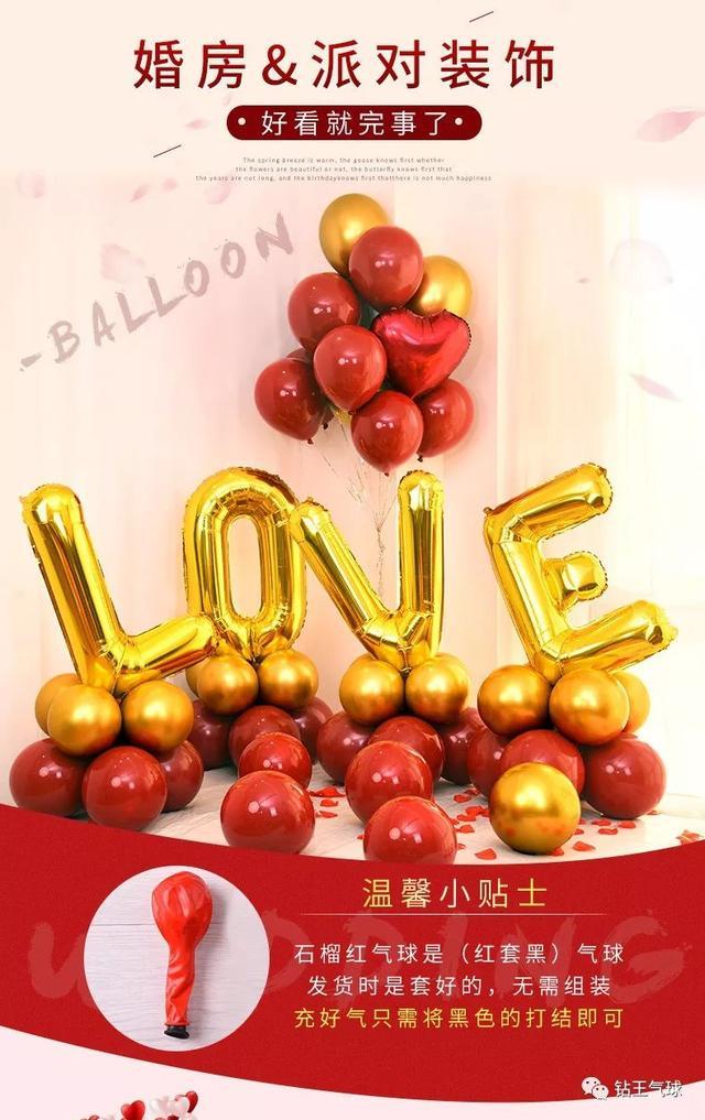 婚房love气球布置图片!2020网红款婚礼装饰必备