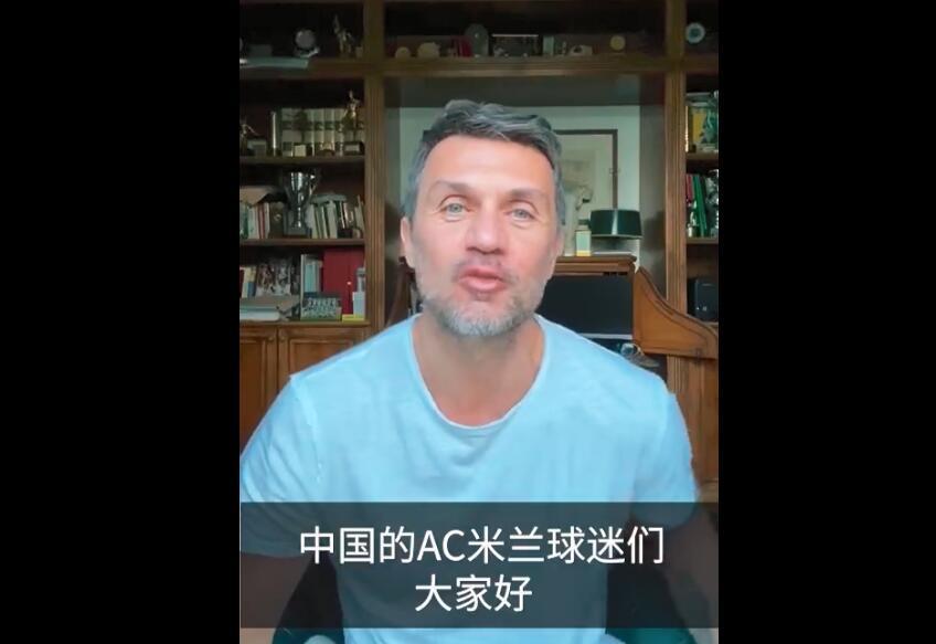 马尔蒂尼:感谢中国球迷的捐助 我们必将战胜疫情