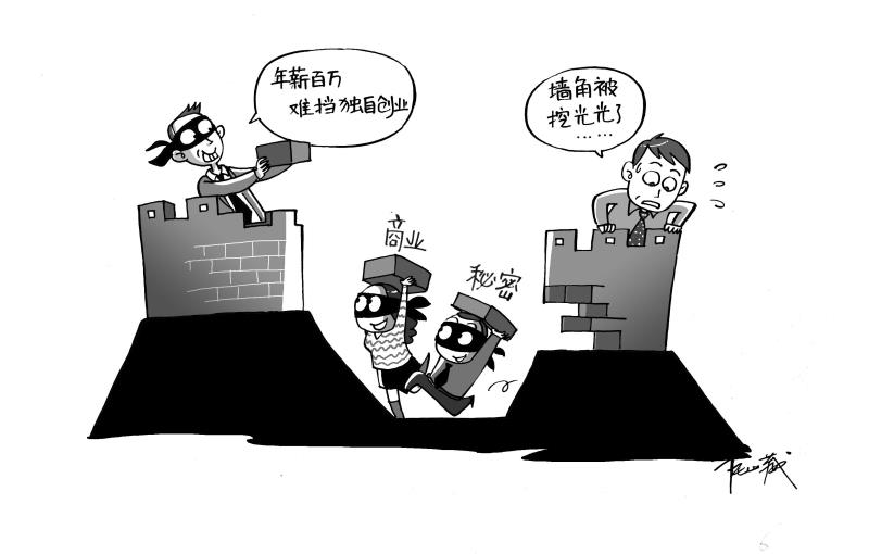 孙佳恩专家:离职员工侵…