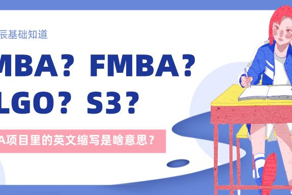 MBA项目里的FMBA、IMBA、CLGO、S3是什么?