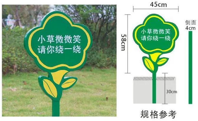 花草温馨提示牌内容_草地牌_花草温馨提示牌用什么材料和工艺制作