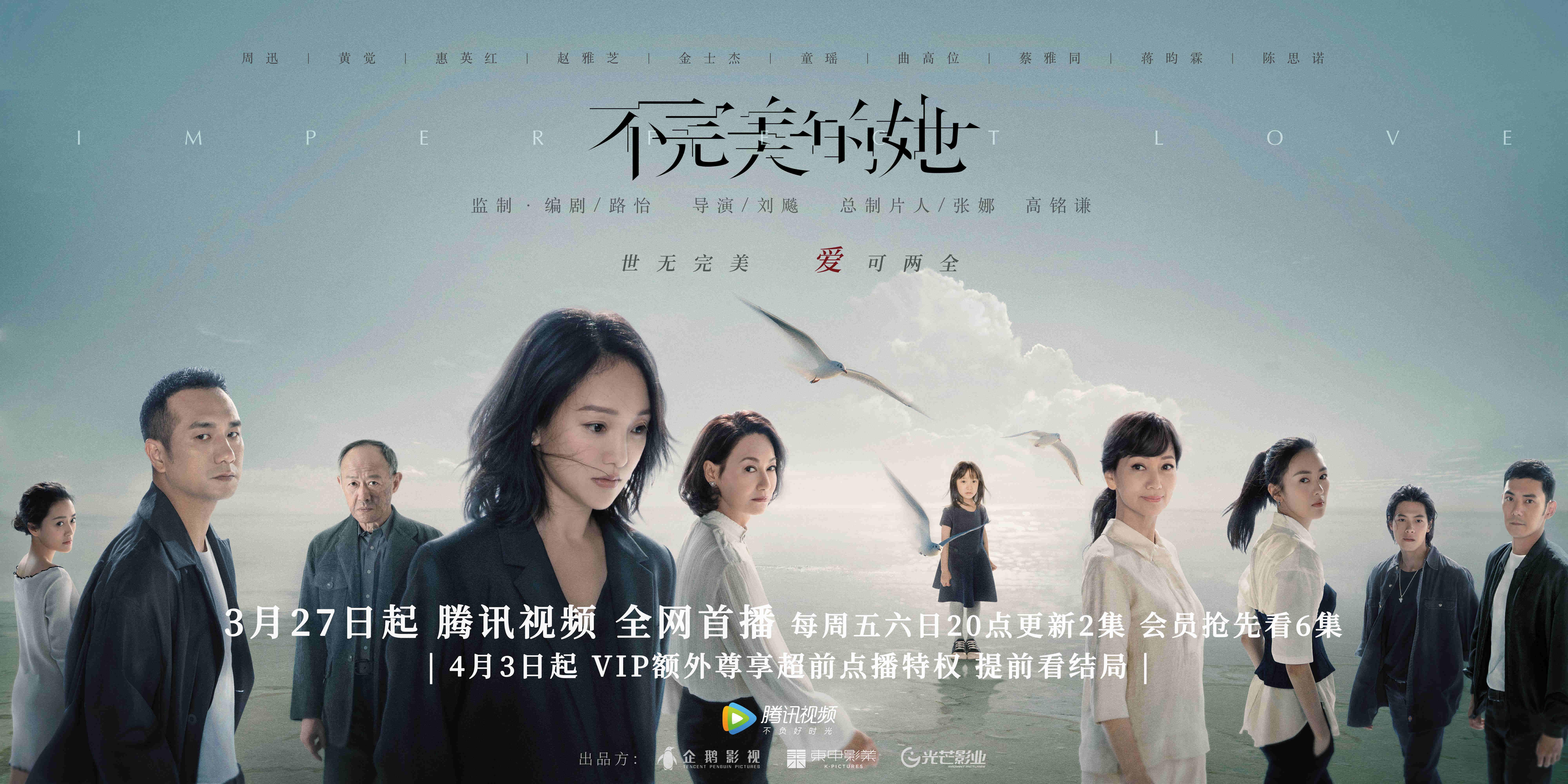 《不完美的她》定档3月27日 周迅黄觉惠英红赵雅芝