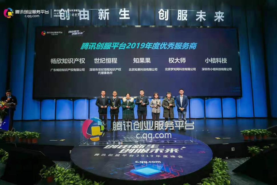 恒程知识产权荣获腾讯创服平台2019年度优秀服务商