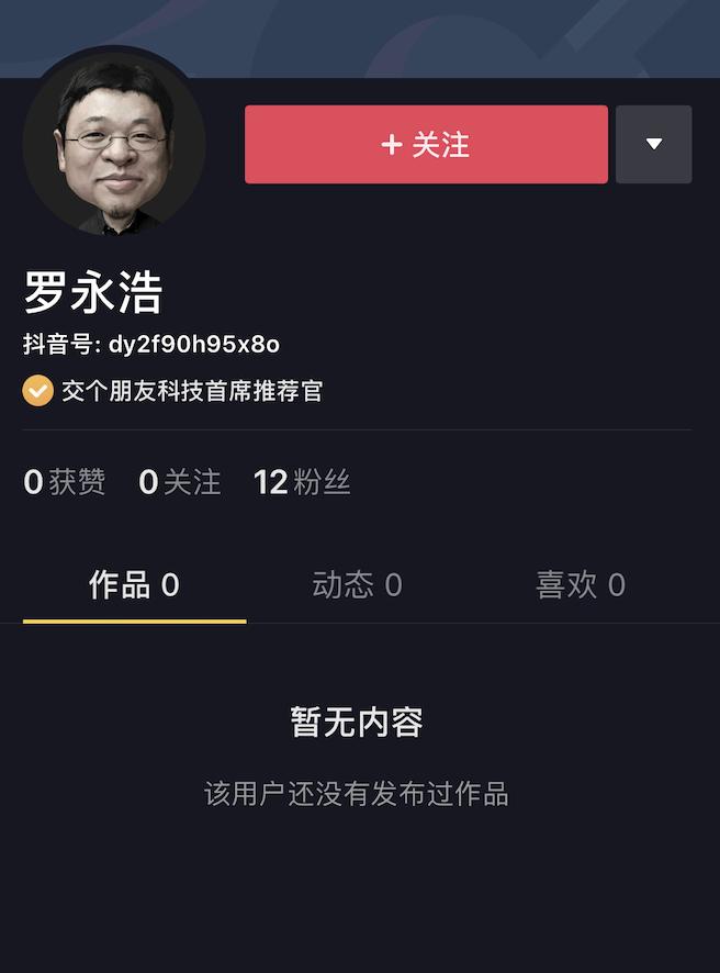 36氪獨家   羅永浩與抖音正式簽約,快手高價競爭但失手