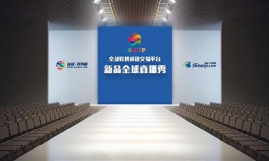 新联全球鞋供应链交易平台打造鞋企营销一体化