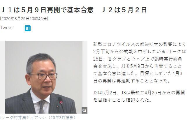 日媒:J联赛重启时间再推迟 J1或将于5月9日恢复