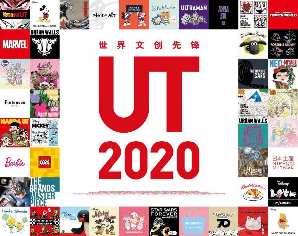 优衣库UT助力重启城市活力,畅游文化创意与活力生活