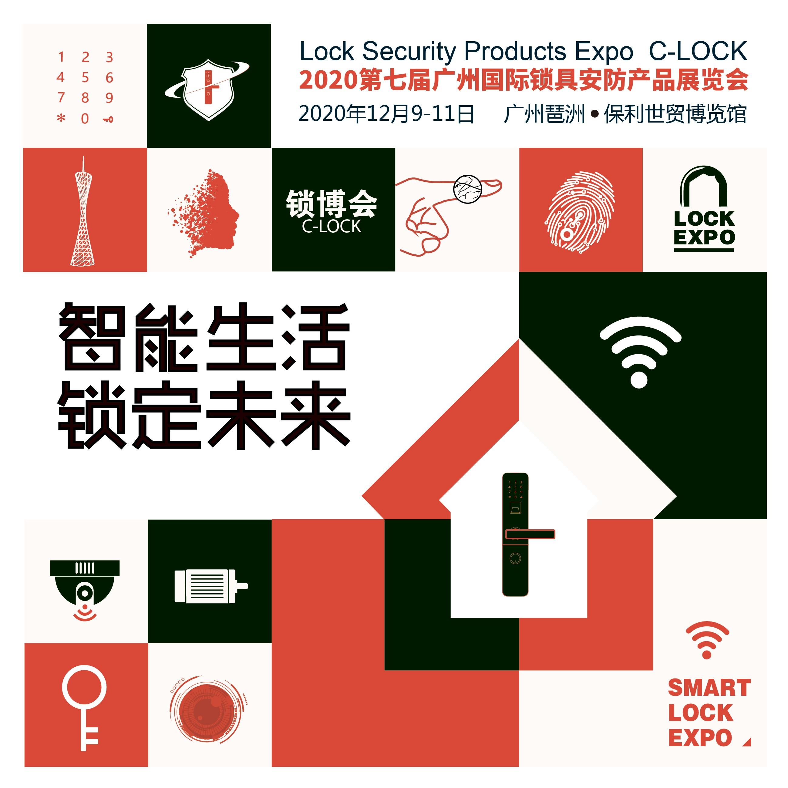 2020第七届广州国际锁具安防产品展览会(锁博会)