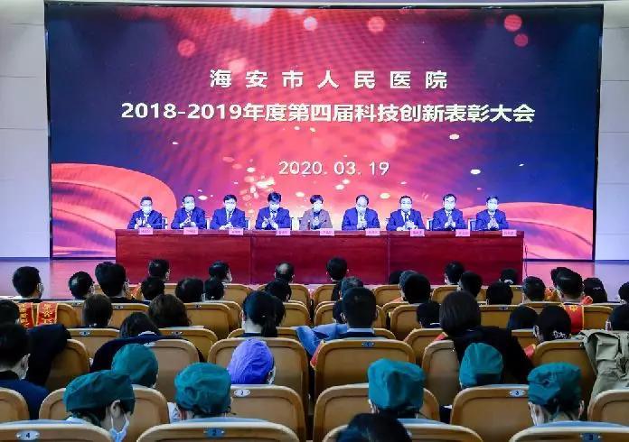 科技引领、创新有为!江苏省海安市人民医院召开第四届科技创新表彰大会!