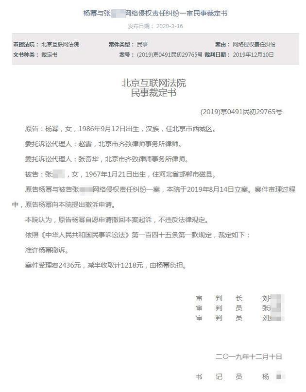 杨幂取消对黑粉的起诉 或因被告已53岁年纪过大