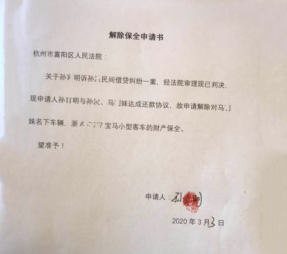 杭州富阳二手车经营者被指执行和解又变卦