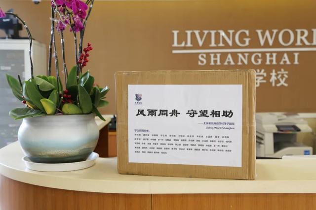 """上海美高学校——""""武汉加油,中国加油""""公益绘画大赛,爱心捐赠后续报道"""