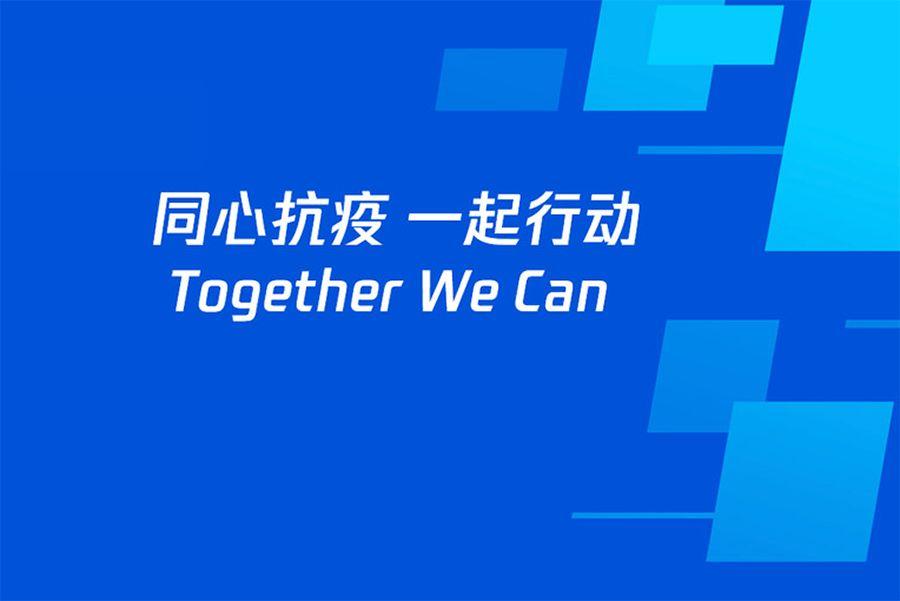 """程武:七个数字解读腾讯式科技""""战疫"""""""