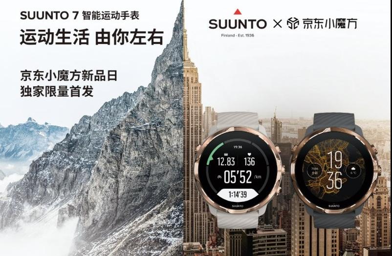 颂拓2020重磅新品首款运动智能双系统运动手表Suunto 7在京东独家发售