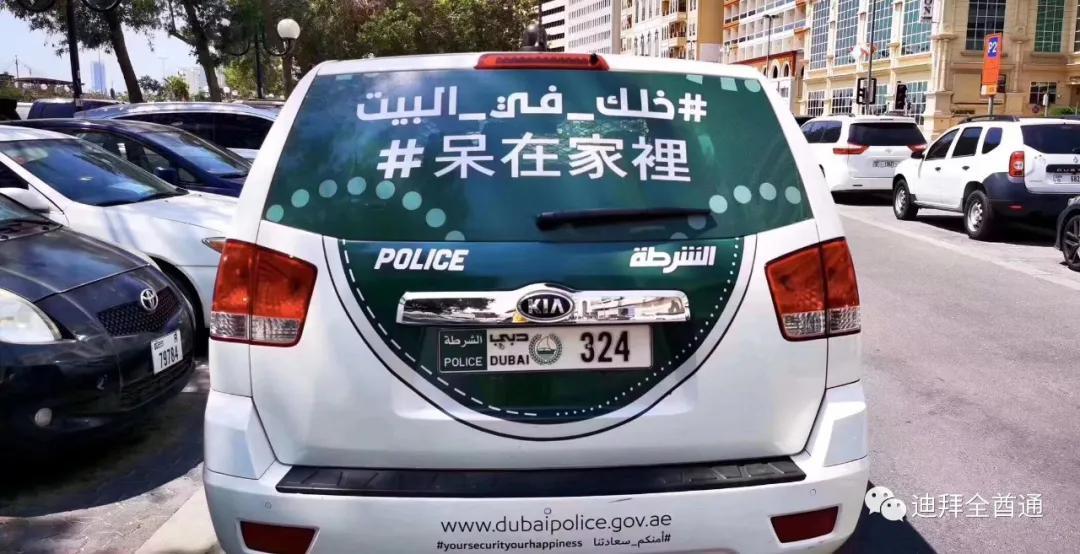 宣傳鬼才!迪拜版防疫標語來了!阿聯酋新增85例累計333例;