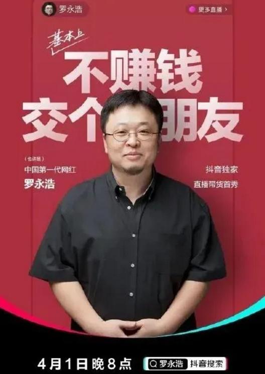 """挺刘强东直播带货:京东商城与淘宝差一个""""李佳琦+薇娅"""""""