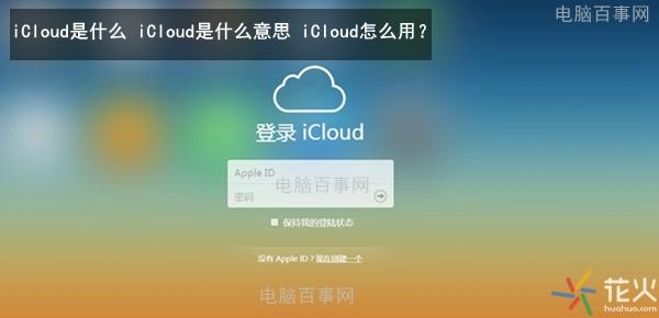 icloud怎么读音发音(苹果icloud怎么用)