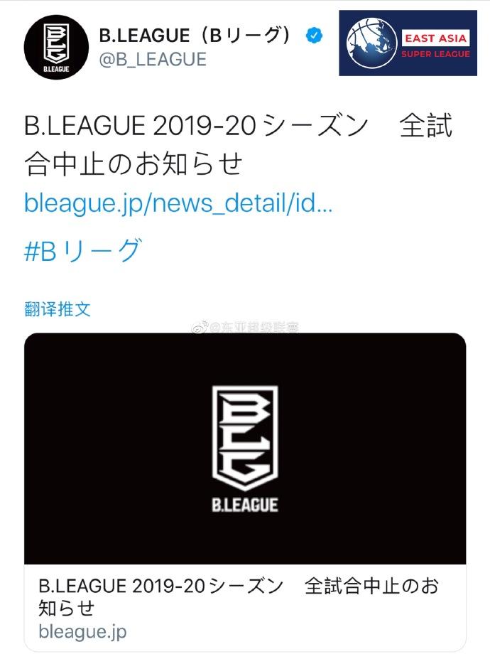 日本B联赛宣布取消本赛季剩余比赛 赛季提前结束