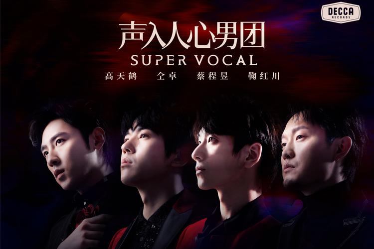 """""""声入人心男团SUPER VOCAL""""正式成团首张大碟先导单曲《你的色彩》上线"""